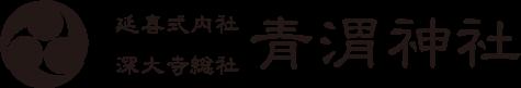 延期式内社 深大寺総社 青渭神社